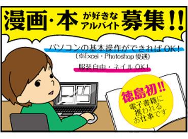 【事務】\春から始めませんか♪/≪徳島初!!≫電子書籍に関わるお仕事!絵、マンガ、本、デザイン…好きなことを活かそう◆*