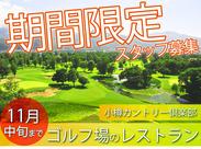 自然いっぱいのゴルフ場は、出勤するたびに自然を感じ、リフレッシュできますよ♪短期で働いてみませんか?