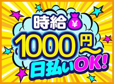 ≪簡単!なのに、時給1000円≫未経験さんも大歓迎です♪