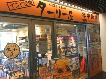 【ターリー屋staff】=☆大人気!ターリー屋で働こう☆=有名店の絶品カレーがたったの200円!決まったシフト通りだから予定を立てやすい◎
