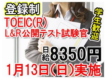 【TOEIC試験官】1/13(日)TOEIC(R)L&R公開テスト試験官大量募集!選べる勤務地♪エントリーは12/16(日)23:59〆★勤務3回目から日給1000円UP★