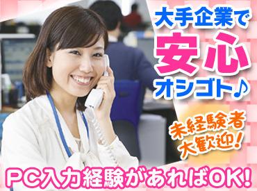 【電話対応事務】【安心・安定】の佐川急便でオフィスワーク★未経験者歓迎!電話応対、PC入力等をお任せ!