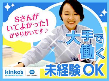 """【ご案内staff】お客様の""""こうしたい!""""を形にするオシゴト☆印刷・素材などの知識は一切不要◎マニュアルのない接客ができます♪"""