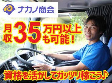 【ルート配送ドライバー】家庭やプライベートも大切に、しっかり高月収―\働きやすさに自信あり♪/残業少なめ!完全週休2日制!連休も取得可!