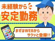 1日に9600円がGET出来る、安定ワーク! 【しかも】未経験から始めることが出来るんです!応募資格は普通自動車免許だけ(AT可)