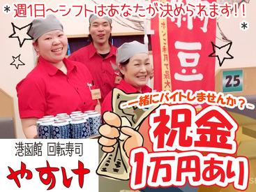 【ホール/キッチン】やすけでバイト★カンタン!!働きやすい!!祝金1万円あり!高校生歓迎!