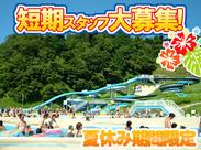 つま恋ウォーターパーク 7/13 OPEN*毎年大人気!未経験からのスタートもOKです★☆