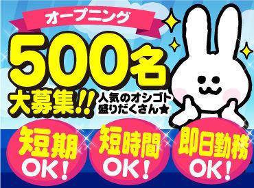 MAX500名募集!!ご応募お待ちしております!