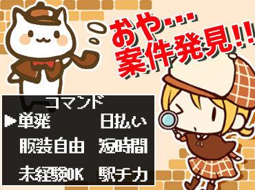 「ナニコノ高条件…ヤバスギ!!Wow」 驚きの条件が勢揃い(∩´∀`)∩ イマなら大量募集中~! さぁ、応募ボタンへ急げ~!!!!!