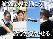 日本と世界とをつなぐ成田空港で、お客様のご案内♪未経験者さんも大歓迎!イチから丁寧に教えるので、安心して始められます!