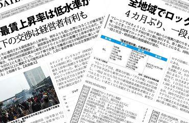 アジアの経済ニュースを配信しています。アジア各国の動向に興味がある方にオススメです。