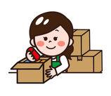 \日用品の梱包・仕分けスタッフを大募集/ 未経験からでもできるカンタンな軽作業をお願いします!
