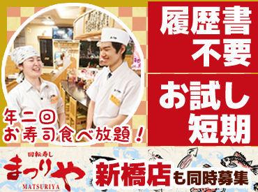 【まつりや店舗スタッフ】= 生まれも育ちも釧路です =【うまい】&【はやい】で人気のまつりや◎見たまんまアットホーム♪一緒に楽しくバイトしましょ♪