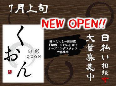 《北区 錦町に姉妹店がNEW OPEN☆彡》 和食メインの落ち着いた雰囲気のお店。 7月上旬にオープン致します♪同時募集中◎