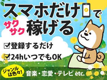 1アンケート10円~★ 簡単なアンケートなのでどんどん答えられる! 賢く稼いで金欠にもオサラバしよう♪