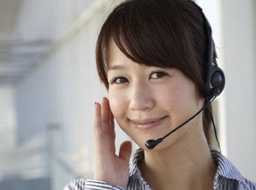 【コールセンター受信オペレーター】★就業が決まった方の9割がコールセンター未経験★1月、2月業務START!キレイ&設備充実のオフィス!働く環境はバッチリ♪
