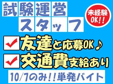 【模試運営スタッフ】\学生さん中心に活躍中!!/・10/7(日)限定!!・大人気の単発バイト・交通費支給・4.5h~OK