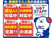 \関東・関西で人気の派遣会社が松山に!!/ 「週払い」「出張面接」など高待遇が勢揃い◎ だから大人気の会社なんです★-