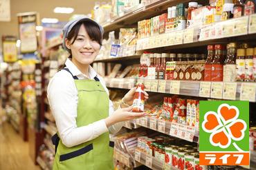 【店舗Staff】◆綺麗なセンター内で、簡単な加工・調理など◆あなたが加工した食品がライフの店頭に♪≪ 未経験でも 時給1000円以上START ≫