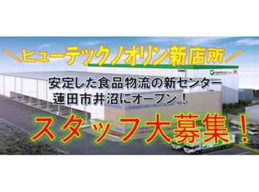 3月オープン!New staff大量募集中★ ぜひみなさん応募下さい!