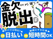 お仕事によりスタート時給1100円~も可能★ 「月〇万円ぐらい稼ぎたい」など 目標収入に合わせてお仕事選びも可能です♪
