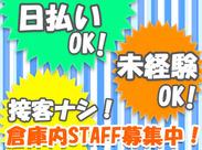 ≪高日給GET≫日給9000円♪【日払いOK】だから手早く稼ぎたい方にオススメのお仕事です!