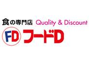 当社は『フードD 365』を運営しています!お馴染みのスーパーを運営している会社だから、安心♪まずはお気軽にご応募から◎
