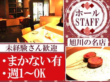 【ホールスタッフ】名古屋の有名店出身の店主が作る絶品料理が大人気!!落ち着きがあり居心地もイイ…そんな、旭川屈指の名店で働きませんか?