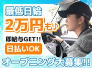 【必要なのは免許のみ】 最短3日で勤務◎入社3ヶ月で67万円稼いだスタッフも♪合うか見学だけでも◎ 週5以上出れる方+5万円支給