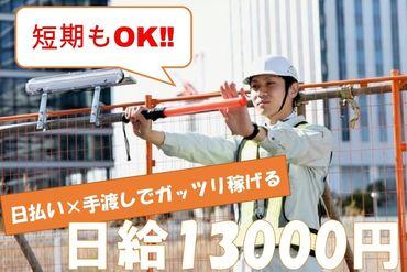 ≪日払い×手渡しでガッツリ働ける‼≫ 短期OKの日給1万3000円‼ 未経験の方も大歓迎です★