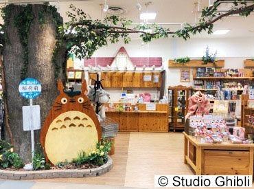 """あなたの""""スタジオジブリ作品愛""""を ココで活かしてみませんか? (C) Studio Ghibli"""