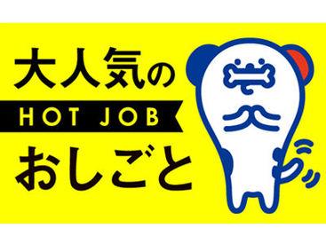 \履歴書不要でカンタン登録★/ 「これなら私にもできそう…!」 ⇒応募のキッカケは何でもOK◎ 働き方はお気軽にご相談を♪