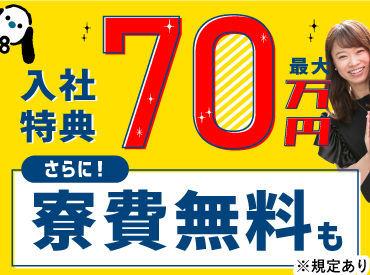 2月限定★来場・登録した方に 登録交通費として nanacoカード3000円分プレゼント! コンビニ等で使える電子マネーです♪※規定有
