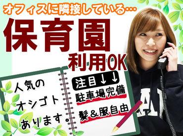 時給1000円~でしっかり稼げる♪子育て中の方や、ブランクがある方も大歓迎☆ 駅から徒歩1分もポイント♪車通勤も可能です!