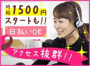 うれしい日払いシステム♪  まずはお気軽にご応募ください(^^)/