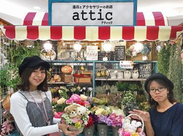 """カラフルな造花/アクセサリー/雑貨etc...atticには""""かわいいもの""""がいっぱい♪居心地の良い空間が魅力です◎"""