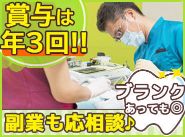 \ようこそ!ささびき歯科へ!/ 明るく楽しく温かいクリニックで、 一緒に患者様をサポートしていきませんか♪ 【定着率が◎】