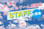 《来社不要のWEB登録OK》有名アプリゲームの夏フェスイベントSTAFFを大量募集中!仲間と一緒に、勤務しませんか♪♪