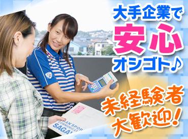 【軽四ドライバー】【佐川急便の軽四ドライバー】お持ちの運転免許(普通免許AT限定も可!)を活かしてお仕事始めてみませんか?