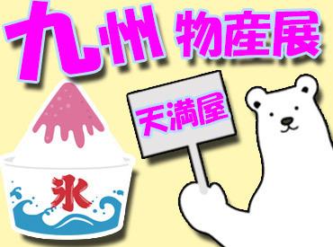 【販売スタッフ】毎年人気!天満屋『九州・沖縄物産展』☆«3/28(水)~4/9(月)»履歴書いらずでOK♪主婦(夫)さん、学生さん大歓迎!