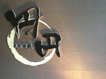 【店舗STAFF】\未経験デビューをしっかり応援/個室中心、モダン・落ち着いた雰囲気の焼肉店♪▼オシャレOK▼髪型/髪色/ピアス/ヒゲOK◎