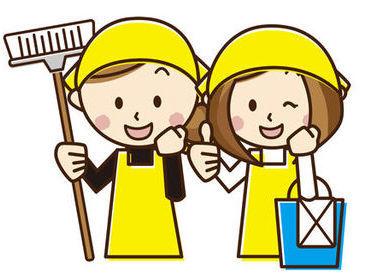 掃除機など身近な道具を使ったお掃除です◎ モクモク自分のペースでお仕事できますよ♪
