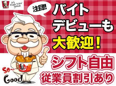 11月にイオン上越内に新OPEN★ ケンタッキーのOpeningメンバーになろう♪ OPENから3ヶ月間は時給1000円!!