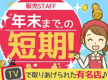 """★TVで紹介されました★ 観光客からも大人気!千葉の有名店です! 船橋生まれの""""あの""""ゆるキャラともコラボ済みです♪"""