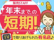"""★TVで紹介されました★ 観光客からも大人気!千葉の有名店です!船橋生まれの""""あの""""ゆるキャラともコラボ済みです♪"""