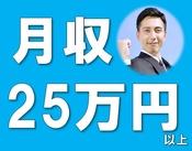 月収25万円以上可!稼ぎたい方必見です!