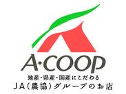 ~♪あなたと私のAコープ♪Aコープ♪~Aコープは地域の皆様に愛されるお店を目指しています!あなたも一緒に働きませんか?