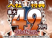 \入社特典最大49万円プレゼント/★9月末まで