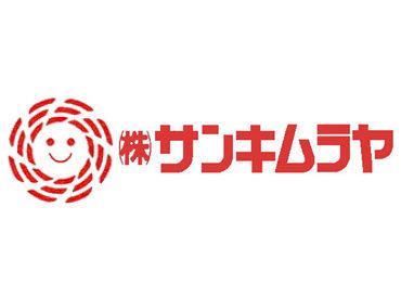 大手山崎製パンのグループ企業◆ 安定感バツグンの食品製造業界で、 あなたも腰を据えて働きませんか?