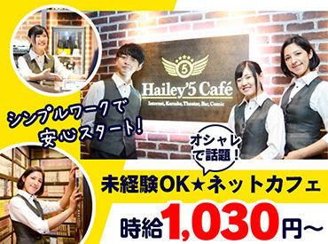 シック×オシャレな内装が大人気の【Hailey´5 Cafe 池袋店】 池袋駅チカだから、通勤もラクラクです!